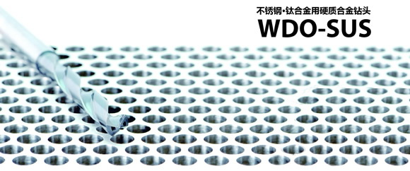 OSG上市不锈钢钛合金用硬质合金钻头WDO-SUS
