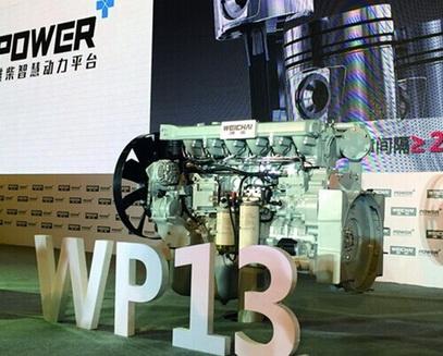 潍柴动力发布重型商用车动力新技术及重机产品WP13