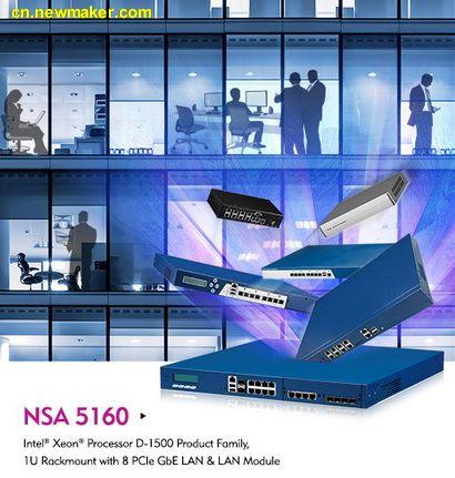 新汉NSA 5160安全硬件帮助中小企业轻松管理安全风险