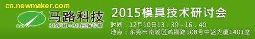 2015/12/10模具技术研讨会