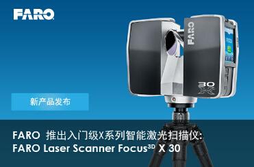 FARO推出Laser Scanner Focus3D X 30入门级X系列智能激光扫描仪