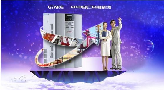 吉泰科GK600变频器在施工升降机的应用