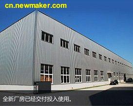 江阴市宇光金属光整辅料有限公司全新厂房正式交付使用