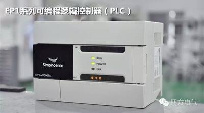四方PLC EP1系列新品即将上市
