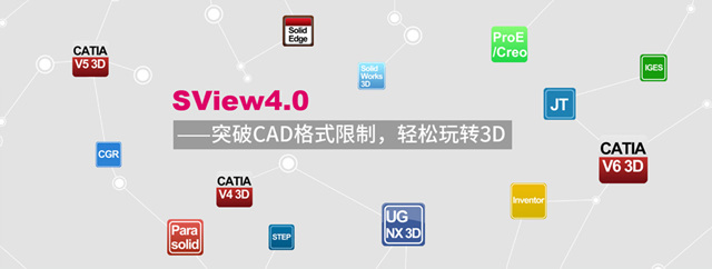 SView4.0,突破CAD格式限制,轻松玩转3D