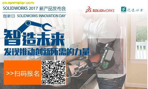 SOLIDWORKS 2017 新产品全国巡回发布会