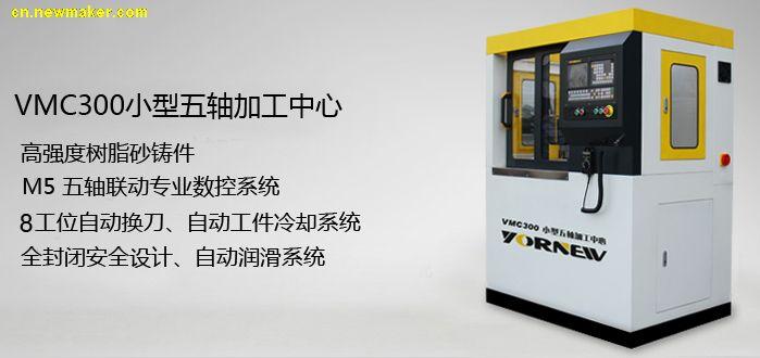 育能装备推出小型五轴数控加工中心