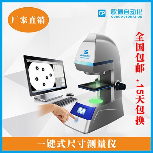 一键式影像尺寸测量仪 、一键测量仪、 自动测量