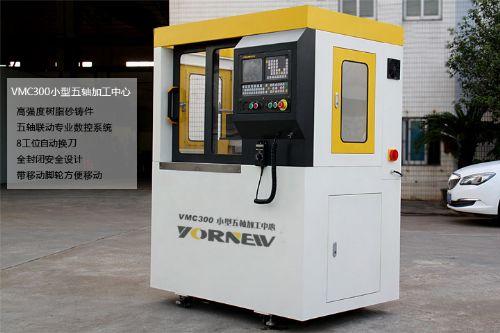 小型高速五轴立式加工中心 VMC300