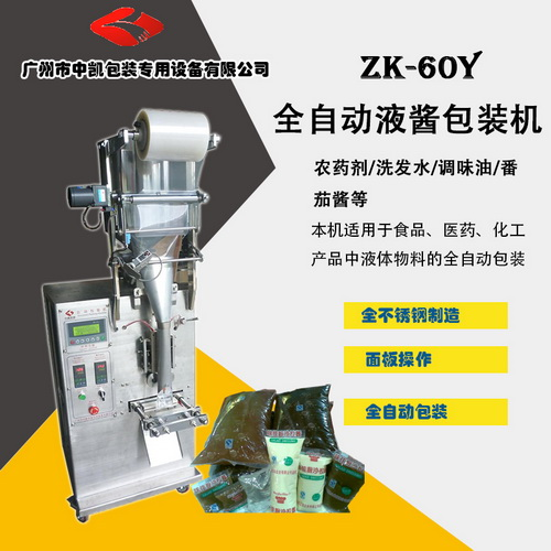 ZK-60Y 电动不锈钢液体立式包装机,洗发液包装机