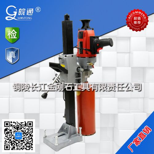 手提支架两用型混凝土钻孔机