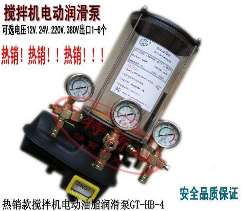 24V-220V 380V 、4L、1-5个出口 混凝土搅拌机黄油泵 电动油脂泵 电动干油泵