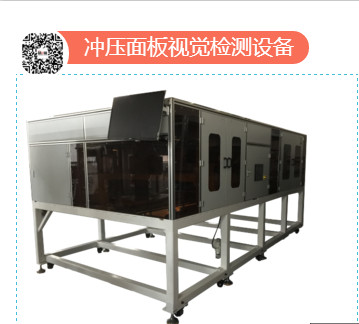 冲压面板视觉检测设备