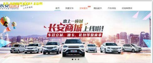 华天软件中标成为长安汽车电商三维可视化服务商