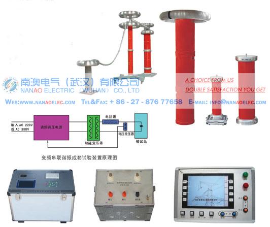 全自动变频串联谐振耐压试验成套装置