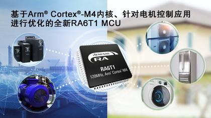 瑞萨电子为扩展其RA MCU产品家族推出RA6T1 MCU,适用于电机控制及基于AI的端点预测性维护