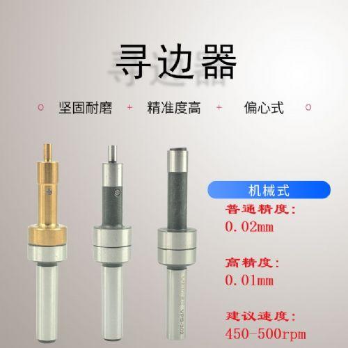 机械分中棒CE420对刀仪CE430无磁寻边器高精密测量工具偏心巡边器