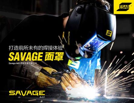 """焊接""""轻""""体验,伊萨推出全新SAVAGE A40自动焊接面罩"""