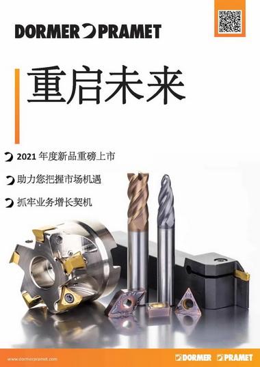 Dormer Pramet推出一系列刀具新产品,全面助力金属加工行业发展